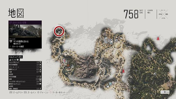 デイズゴーンの『俺のせいだ』のミッション攻略手順のマップ