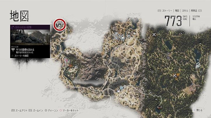 デイズゴーンの『助けなければよかった』のミッション攻略手順のマップ