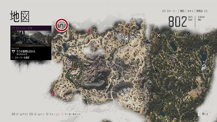 デイズゴーンの『ぼっちゃんだ』のミッション攻略手順のマップ