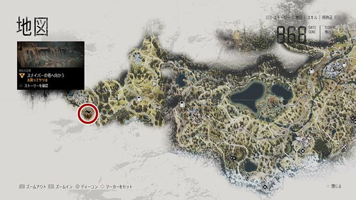 デイズゴーンの『お前ってヤツは』のミッション攻略手順のマップ