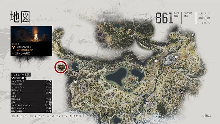 デイズゴーンの『痛みを感じねえのさ』のミッション攻略手順のマップ