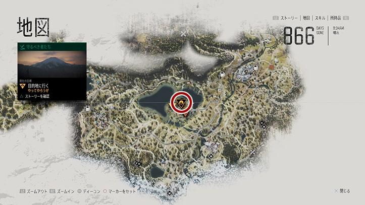 デイズゴーンの『やってやろうぜ』のミッション攻略手順のマップ