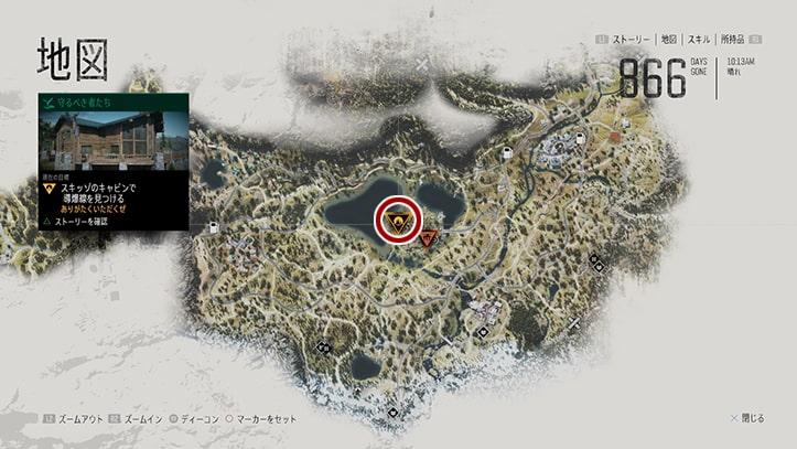 デイズゴーンの『ありがたくいただくぜ』のミッション攻略手順のマップ