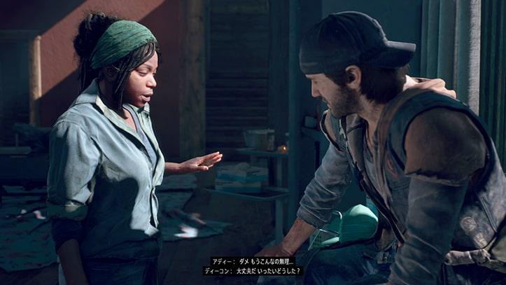 ディーコンの腕の傷をアディーに見てもらうシーン