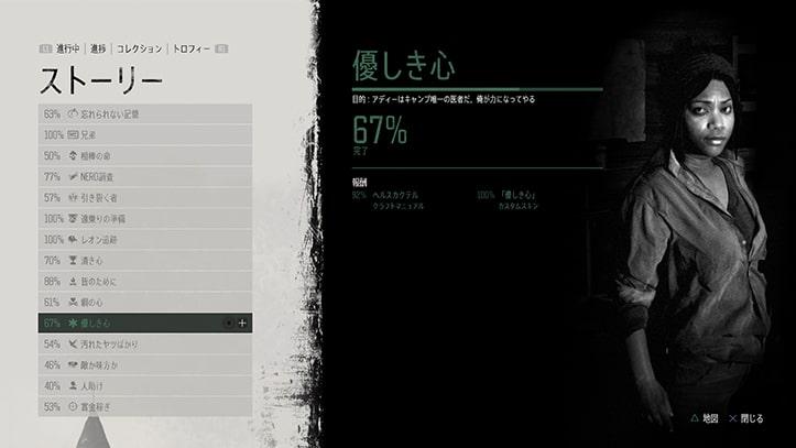 『優しき心』のミッション画像