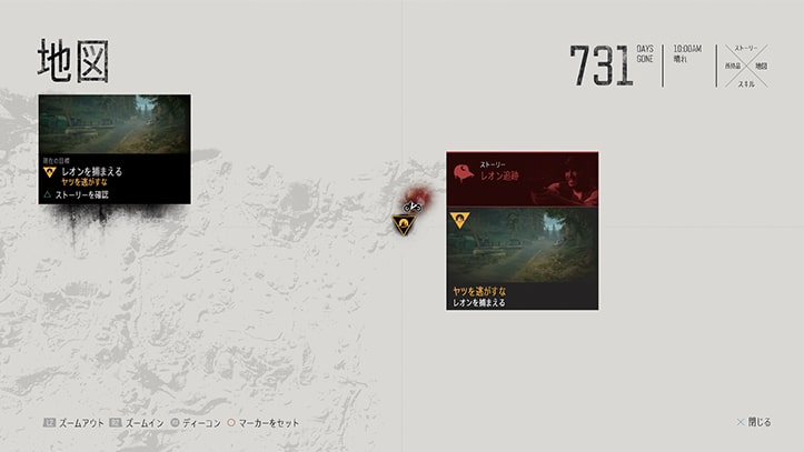 デイズゴーンの『ヤツを逃がすな』のミッション攻略手順のマップ
