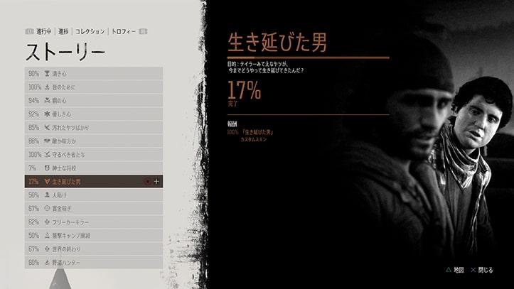 『生き延びた男』のミッション画像