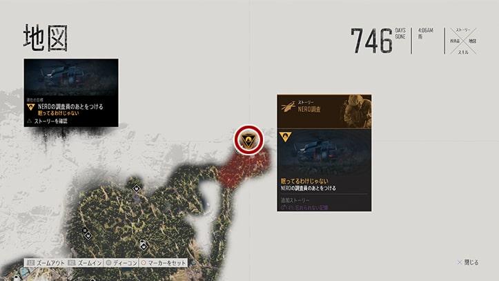 デイズゴーンの『眠ってるわけじゃない』のミッション攻略手順のマップ