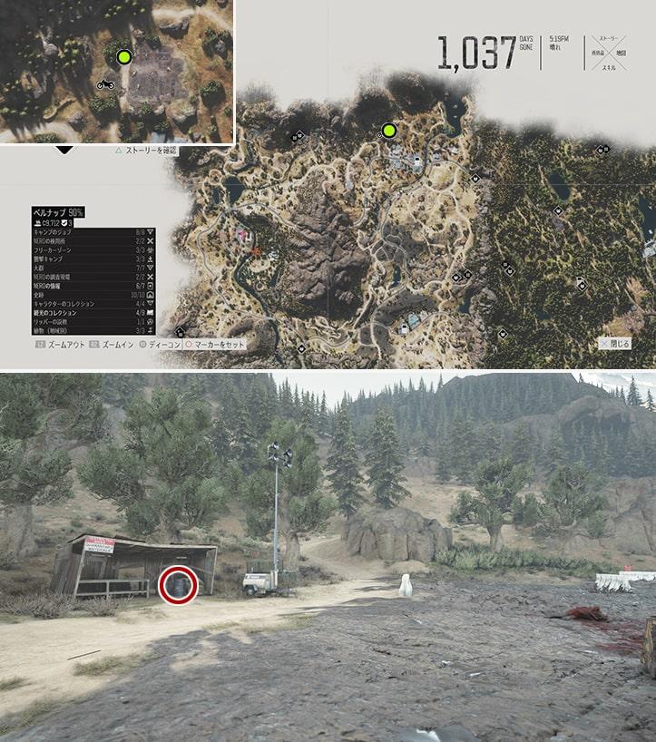 NERO調査官フィールドノート1375の入手場所