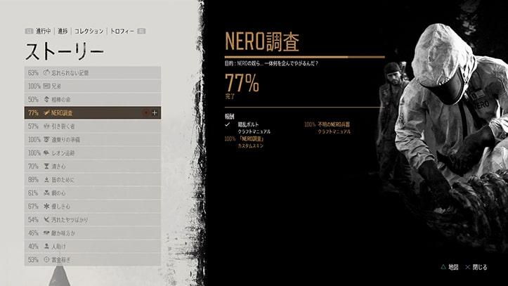 『NERO調査』のミッション画像