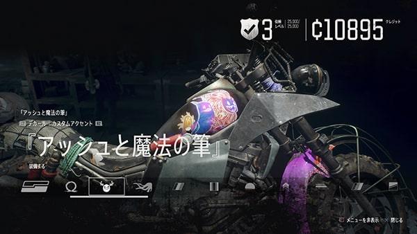 追加されたバイクのカスタムアクセントの画像