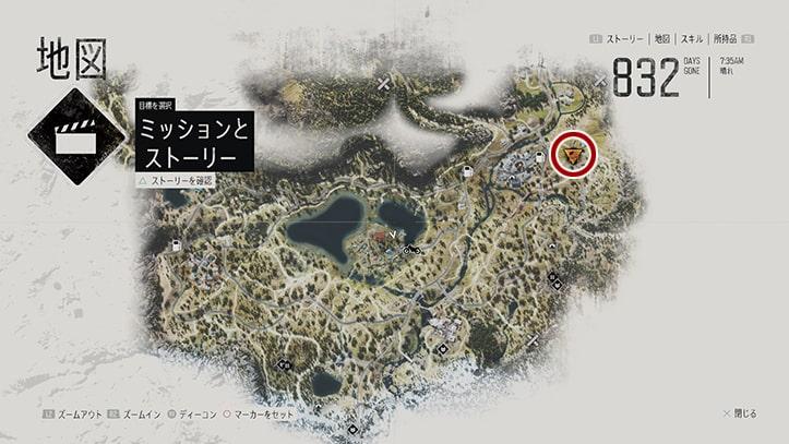 デイズゴーンの『調子はどうだ?』のミッション攻略手順のマップ