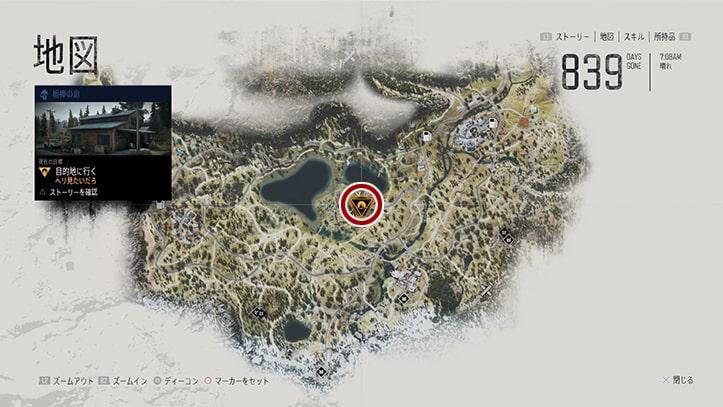 デイズゴーンの『ヘリ見たいだろ』のミッション攻略手順のマップ