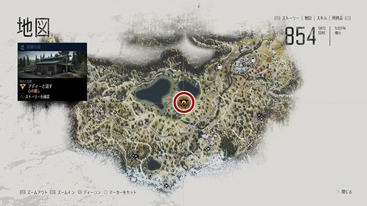 デイズゴーンの『心の癒し』のミッション攻略手順のマップ