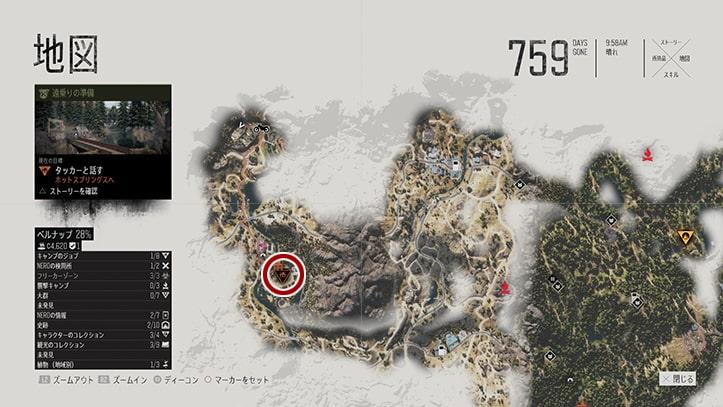 デイズゴーンの『死んだほうがマシ』のミッション攻略手順のマップ