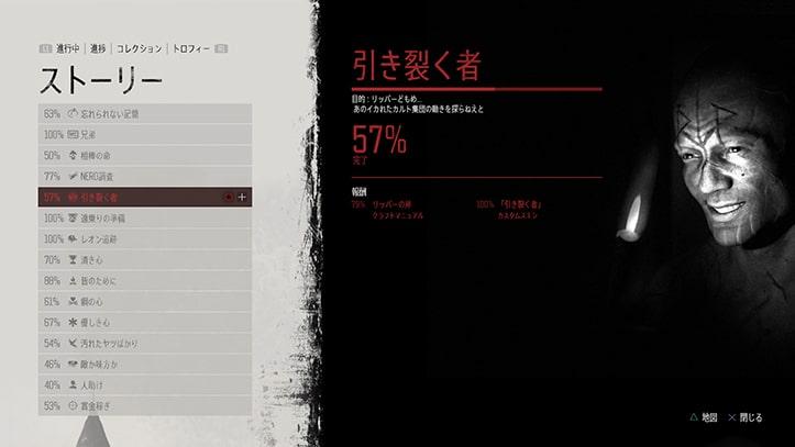 『引き裂く者』のミッション画像