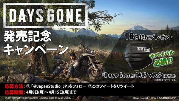 SIE JAPAN Studio『Days Gone』発売記念キャンペーン
