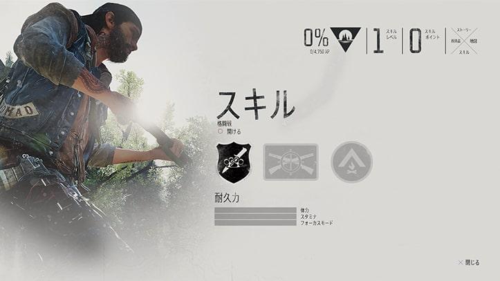 Days Goneのスキル獲得のゲーム画面