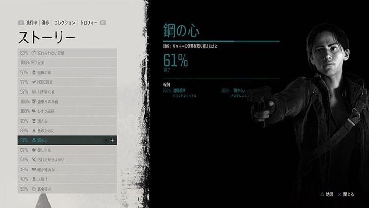 『鋼の心』のミッション画像