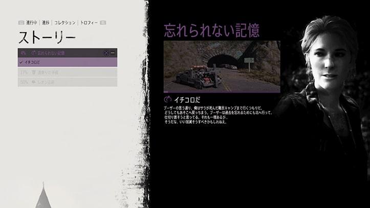 ストーリーミッションのゲーム画面