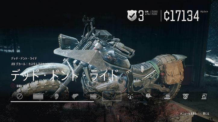 バイクのカスタムアクセント『デッド・ドント・ライド』画像