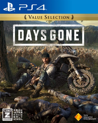 Days Gone Value Selectionのパッケージ画像