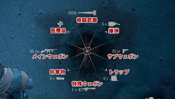 武器ホイールの解説画像