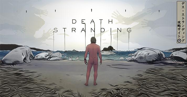 Death Stranding(デスストランディング) 攻略