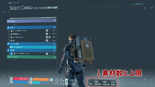 リサイクルの実行画面