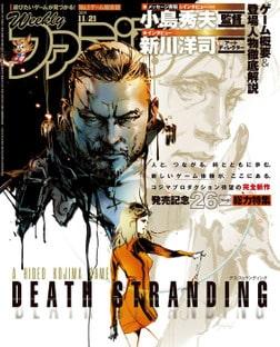 ゲーム雑誌の表紙・デスストランディング画像