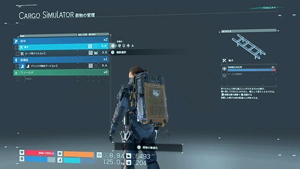荷物の管理画面