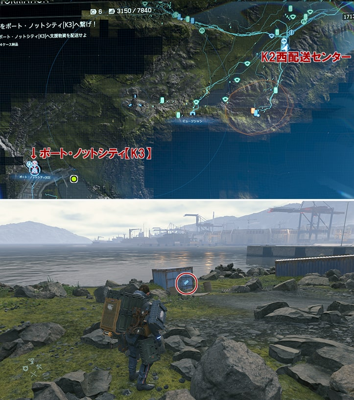 Death Stranding/Low Roarの入手場所画像