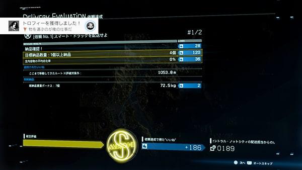 ミッション評価画像