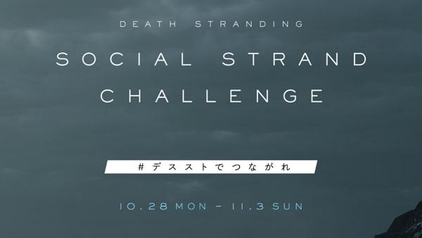 DEATH STRANDING Social Strand Challenge キャンペーン