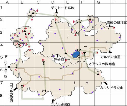 ゴブル砂漠東のマップ