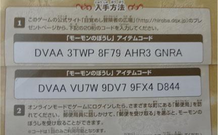 モーモンぼうしの特典コード