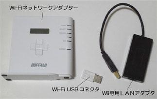 wi-fi接続機器