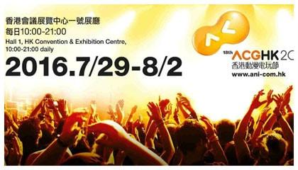 Ani-Com & Games Hong Kong 2016
