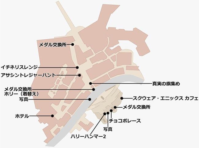アサシンズフェスティバルのマップ