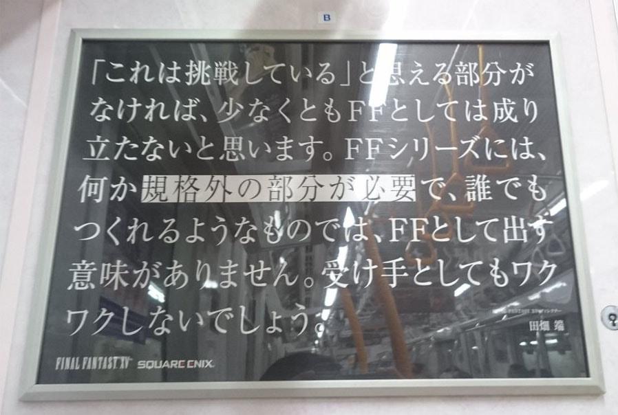 田畑端ディレクターの言葉