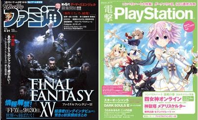 ff15のインタビューが掲載されてたゲーム雑誌