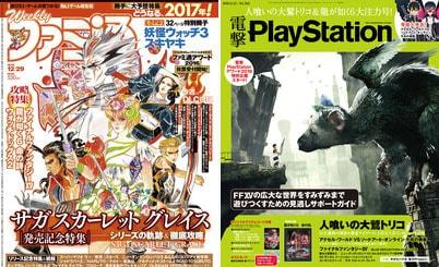 週刊ファミ通2016年12月29日号、電撃PlayStation Vol.628