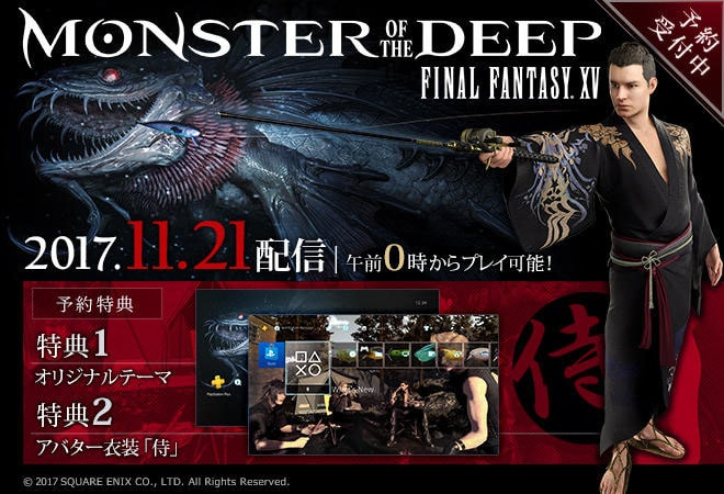 MONSTER OF THE DEEP:FF15の予約先行特典