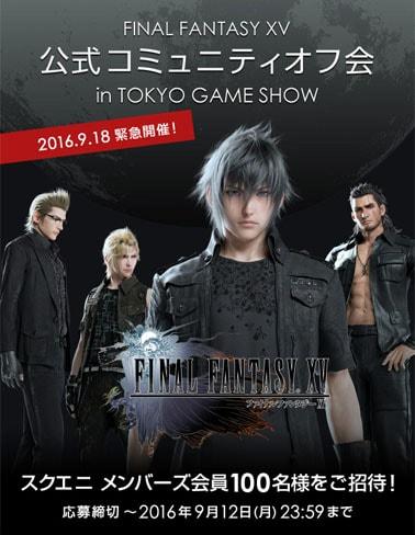 FF15公式コミュニティオフ会 in TOKYO GAME SHOW