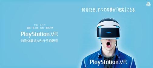 PlayStation VRの特別体験会&先行予約販売