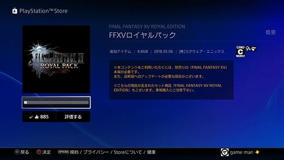 FF15ロイヤルパックの購入画面