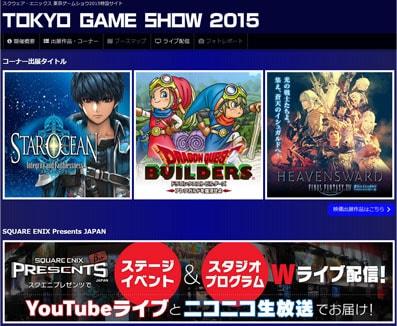 スクウェア・エニックスの東京ゲームショウ2015特設サイト