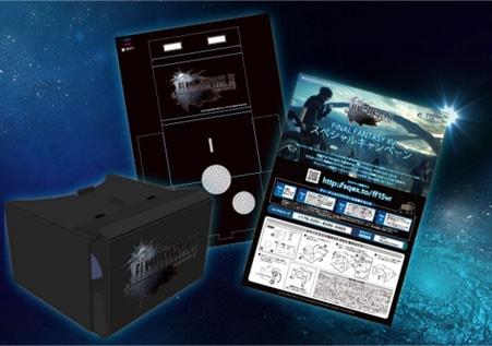 VR-BOX(ペーパー)