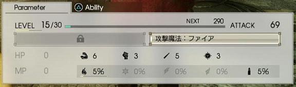 武器改造のメニュー画面