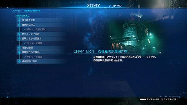 FF7リメイクのメインストーリー